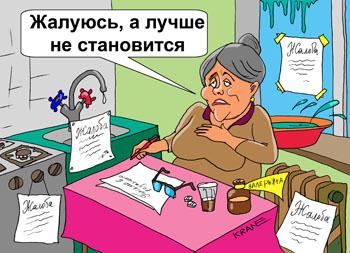 Карикатура про жалобы